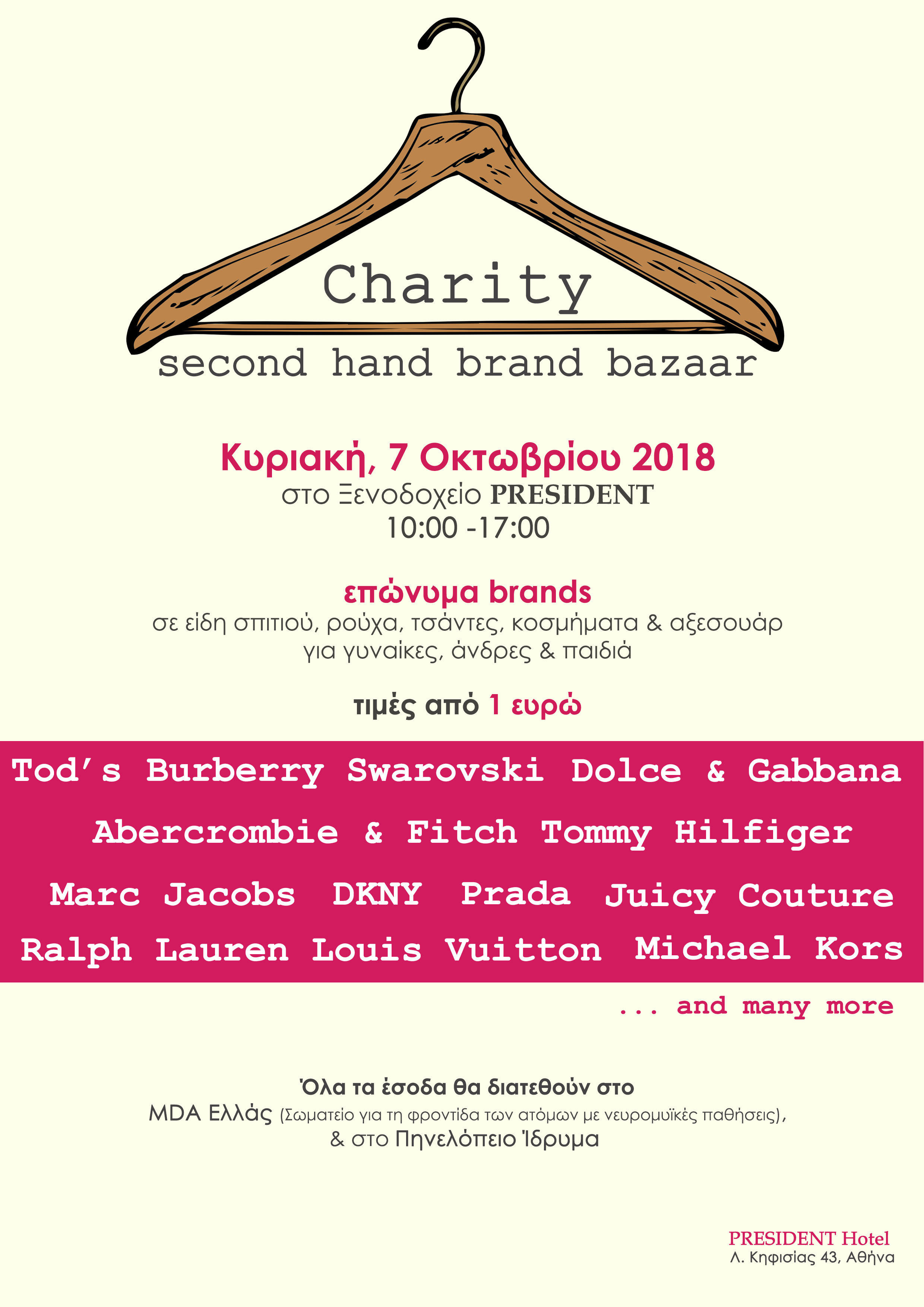 546faa47e8 MDA ΕΛΛΑΣ - Second Hand Brand Bazaar στις 7 10 2018 - Dynami tis ...